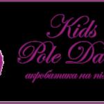 Kids Pole Dance